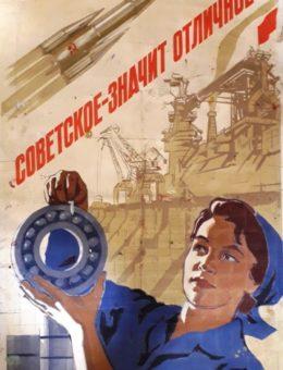 «Советское — значит отличное !» Художник А.Добров 93х58 ИЗОГИЗ 1960г.