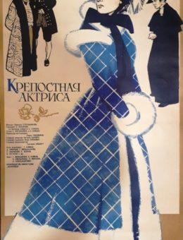 Рекламный плакат фильма «Крепостная актриса» Художник Я.Манухин 105х64 Рекламфильм 1963г.