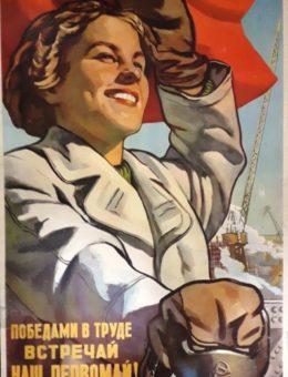 «Победами в труде встречай наш первомай!» Художник И.Коминарец 83х56 ИЗОГИЗ 1956г