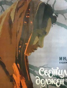 Рекламный плакат фильма «Светильник должен гореть» Художник Н.Хомов 72х100 Рекламфильм 1960г.