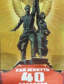 «1917 — 1957 Хай живуть 40 рокiв …» Художник В.Яланский 106х57 Киев 1957г.