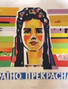 «Живи Україно , прекрасна i сильна !» Художник Е.Кудряшов 60х110 Киев 1963г.