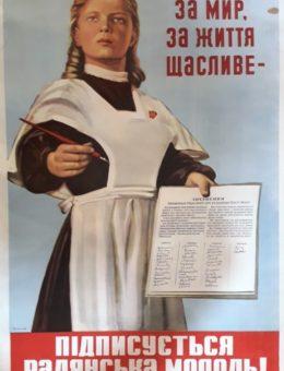 «За мир, за счастливую жизнь — подписывается советская молодежь!» Художник И.Кружков 92х60 Киев 1951г.