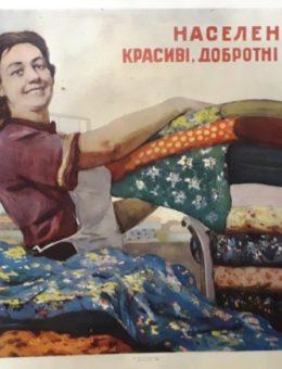 «Населению красивые, добротные ткани !» Художник А.Пламеницкий 59х80 Киев 1954г.
