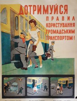 «Придерживайся правил пользования общественным транспортом !» Худ. И.Гринблат и Г.Урусов  Киев 1961г.