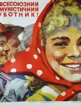 «Все на всесоюзный субботник !» Художник Ю.Мохор 60х82 Киев 1977г