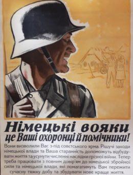 Оккупационный плакат «Нiмецькi вояки це Вашi охоронцi й помiчники! Неизвестный художник. 84х59 Soldatenkopf 1942г