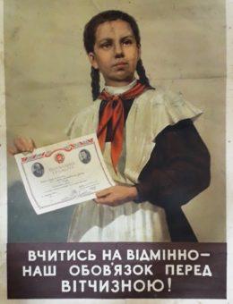 «Вчитись на вiдмiнно наш обов»язок перед вiтчизною !» Художник Г.Гавриленко 82х59 Киев 1953 г.