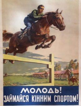 «Молодежь ! Занимайся конным спортом !» Худ. А.Кожухов и О.Терентьев 80х60 Киев 1954г
