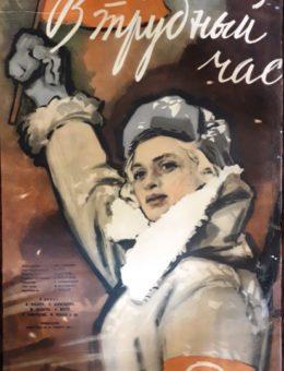 Рекламный плакат фильма «В трудный час» Художник Н.Хомов 105х72 Рекламфильм 1961г.
