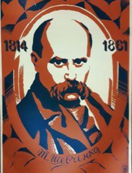 «1814-1861 Т.Шевченко » Художник Кириченко Тираж 2000 Агитплакат Киев 1988г.