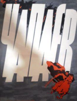 Рекламный плакат фильма «Чапаев» Худ.О.Лембергский 89х59 Укррекламфильм 1963г. Ленфильм