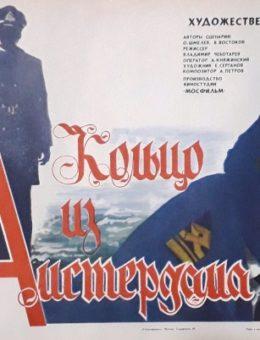 Рекламный плакат фильма «Кольцо из Амстердама» Худ. В.Коротких 43х66 Рекламфильм 1981г. Мосфильм