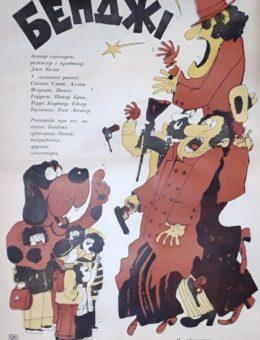 Рекламный плакат фильма «Бенджи» Худ. Р.Сахалтуев 59х40 Укррекламфильм Колумбия -Пикчерс США