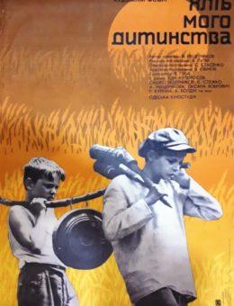 Рекламный плакат фильма «Хлеб моего детства» Худ.В.Мельникова 79х59 Укррекламфильм . К.Одесская