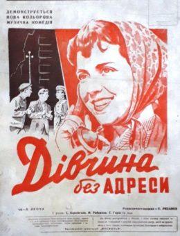 Рекламный плакат кинокомедии «Девушка без адреса» 54х38 Мосфильм