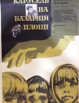 Рекламный плакат фильма «Карусель на базарной площади» Худ.В.Мельникова 85х62 Укррекламфильм 1987г. Мосфильм.