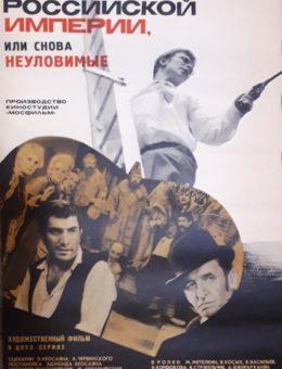 Рекламный плакат фильма «Корона Российской империи или снова неуловимые» Худ.Н.Челищева 65х43 Рекламфильм 1971г. Мосфильм.