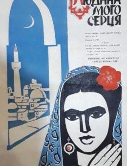 Рекламный плакат фильма «Человек моего сердца» Худ.Ю.Агапов 60х43 Укррекламфильм 1971г Магда-фильм