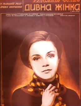 Рекламный плакат фильма «Странная женщина» Худ. В.Мельникова 84х60 Укрекламфильм 1978г. Мосфильм