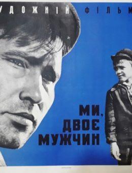Рекламный плакат фильма «Мы, двое мужчин» Худ. И.Файвышевский  60х85 Укррекламфильм 1963г. А.Довженко