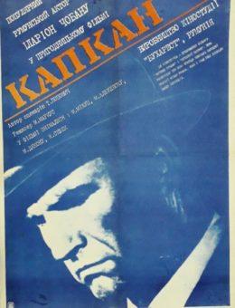 Рекламный плакат фильма «Капкан» Худ. Л.Слуцкий  82х60 Укррекламфильм 1975г Бухарест