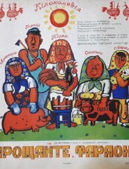 Рекламный плакат кинокомедии «Прощайте фараоны» Худ. Р.Сахалтуев 60х84 Укррекламфильм 1974г. К.Одесская