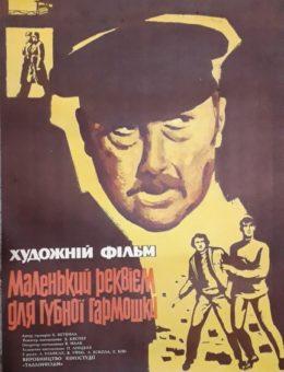 Рекламный плакат фильма «Маленький реквием для губной гармошки» Худ.О.Ворона 79х56 Укррекламфильм ,Таллинфильм.