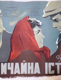 Рекламный плакат фильма «Обыкновенная история» А.Довженко 1960г.
