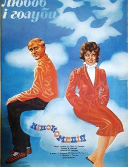 Рекламный плакат кинокомедии «Любовь и голуби» Худ.В.Мельникова 83х62 Укррекламфильм 1984г Мосфильм