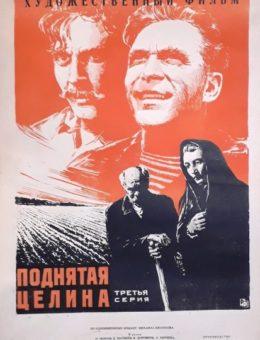 Рекламный плакат фильма «Поднятая целина» Худ. А.Клементьев 60х43 Рекламфильм 1961г. Ленфильм.