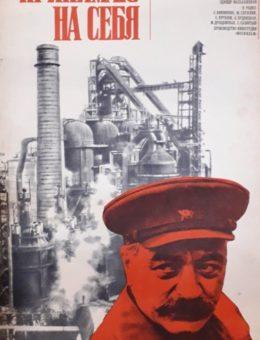 Рекламный плакат фильма «Принимаю на себя» Худ. Г.Комольцев 86х55 Рекламфильм 1975г. Мосфильм