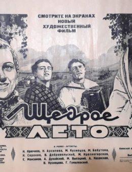 Рекламный плакат фильма «Щедрое лето» Худ. Н.Клементьева 46х59 Рекламфильм 1951г. Киевская киностудия