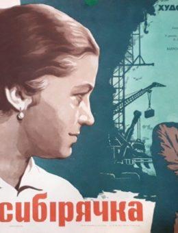 Рекламный плакат фильма «Сибирячка» Худ. В.Овсянников 57х80 Укррекламфильм , Мосфильм.