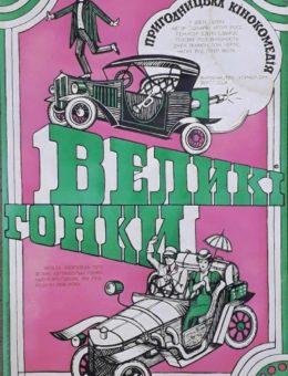 Рекламный плакат кинокомедии «Большие гонки» Худ. В.Мельникова 58х38 Укррекламфильм 1976г. Уорнер бразерс США