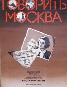 Рекламный плакат фильма «Говорит Москва» Худ. В.Мельникова 83х59 Укррекламфильм 1986г. М.Горького