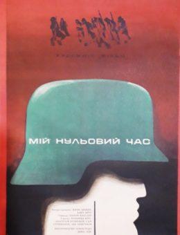 Рекламный плакат фильма «Мой нулевой час» Худ.В.Калуцкий 78х58 Укрекламфильм 1971г. Дефа ГДР