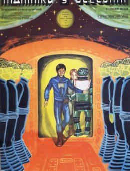 Рекламный плакат фильма  «Отроки во вселенной» Худ.В.Мельникова 80х58 Укррекламфильм 1974г. М.Горького