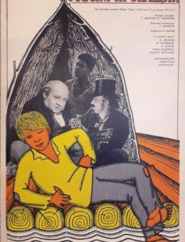 Рекламный плакат фильма  «Совсем пропащий» Худ. В.Мельникова 84х56 Укррекламфильм 1973г. Мосфильм