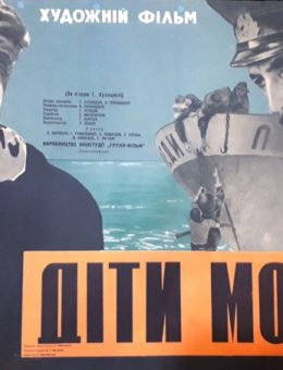 Рекламный плакат фильма «Дети моря» Худ.З.Рабинович  59х79 Укррекламфильм 1966 Грузия-фильм