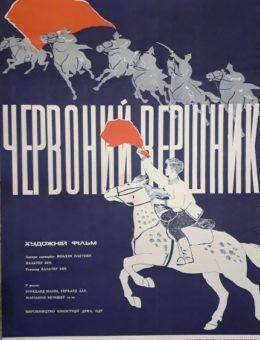 Рекламный плакат фильма «Красный всадник» Худ. Т.Хвостенко 80х57 Укрекламфильм 1971г Дефа ГДР