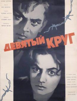Рекламный плакат фильма «Девятый круг» Худ. А.Шамаш 102х63 Рекламфильм 1961г Ядран фильм