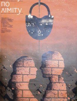 Рекламный плакат фильма «Жизнь по лимиту» Худ. В.Мельникова 84х60 Укррекламфильм 1989 Мосфильм