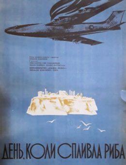 Рекламный плакат фильма «День, когда всплывает рыба» Худ. О.Губов 82х57 Укррекламфильм , 20й век ФОКС США