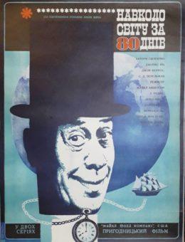 Рекламный плакат фильма «Вокруг света за 80 дней» Худ. Ю.Чеканюк 78х59 Укррекламфильм Майкл тод компани США