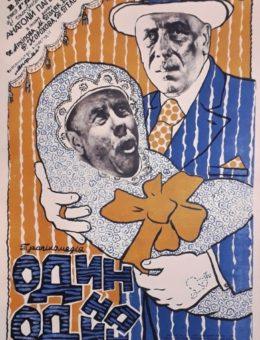 Рекламный плакат фильма «Одиножды один» Худ. Д.Бродский 60х40 Укрекламфильм 1975г Ленфильм