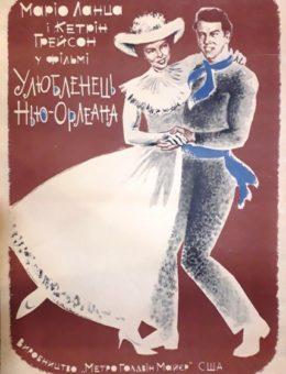 Рекламный плакат фильма «Любимец Нью-Орлеана» Худ. И.Горбенко 83х61 Укррекламфильм 1965г. Метро Голдвин Майер США