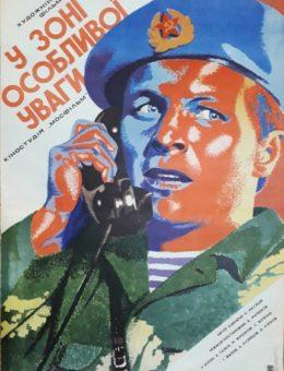 Рекламный плакат фильма «В зоне особого внимания» Худ. И.Прокопенко 81х59 Укррекламфильм 1978г. Мосфильм