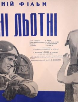 Рекламный плакат фильма «Дни летные» Худ. З.Рабинович 57х80 Укррекламфильм 1966 А.Довженка