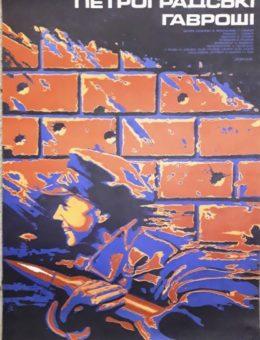 Рекламный плакат фильма «Петроградские гавроши» Худ. В.Ерко 84х60 Укррекламфильм 1987 Ленфильм